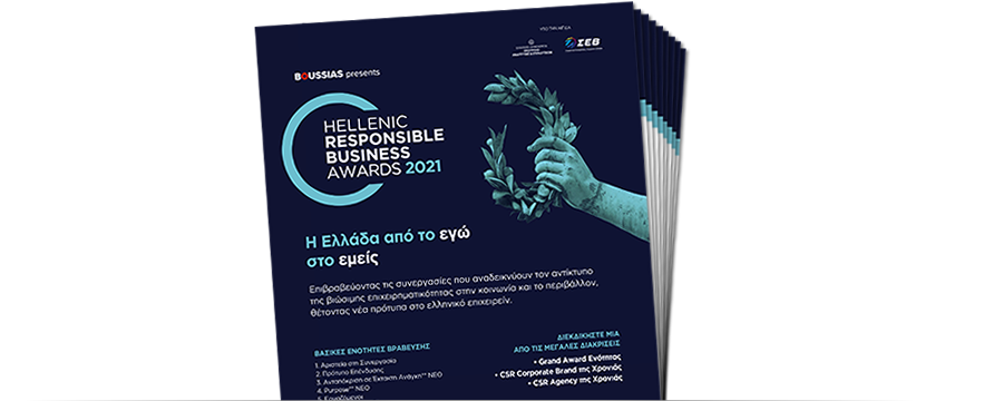 Responsible Business Awards | Download Entry Guidelines